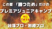 camp2015_7